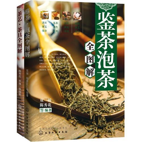图解鉴茶泡茶 茶艺茶具(套装共2本)