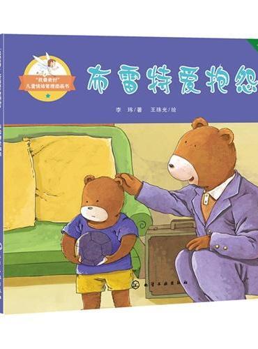 """""""我要更好""""儿童情绪管理图画书(套装共5册)"""