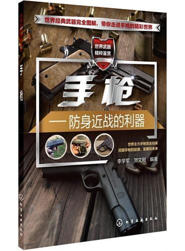 世界武器精粹鉴赏--手枪--防身近战的利器