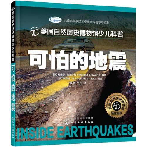 美国自然历史博物馆少儿科普--可怕的地震
