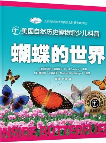 美国自然历史博物馆少儿科普--蝴蝶的世界