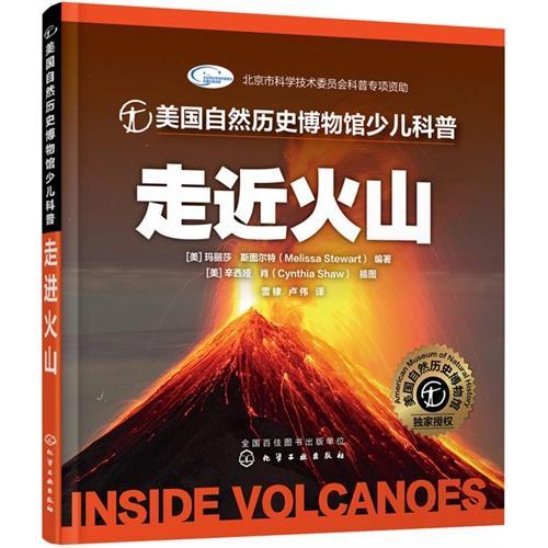 美国自然历史博物馆少儿科普--走近火山