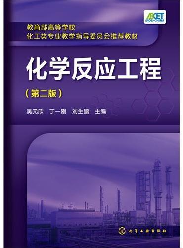 化学反应工程(吴元欣)(第二版)