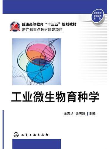 工业微生物育种学(金志华)