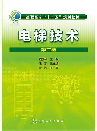 电梯技术(魏孔平)(第二版)