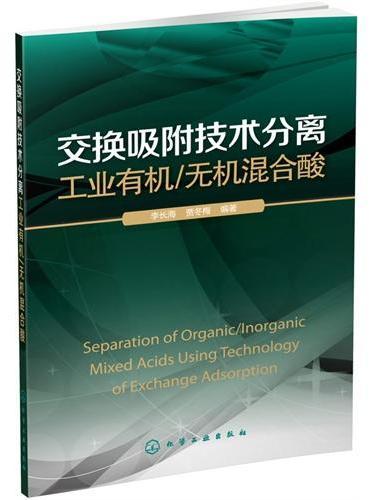 交换吸附技术分离工业有机/无机混合酸