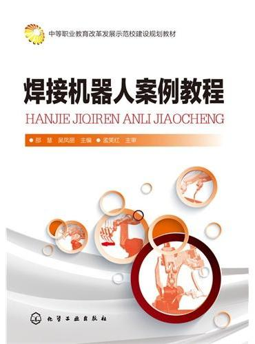 焊接机器人案例教程(邵慧)