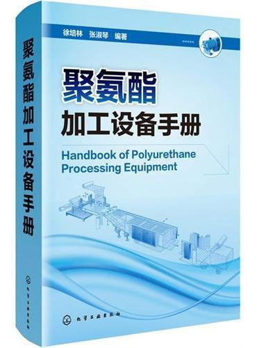 聚氨酯加工设备手册