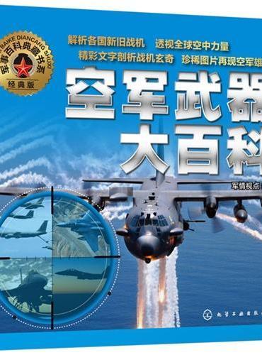 军事百科典藏书系--空军武器大百科