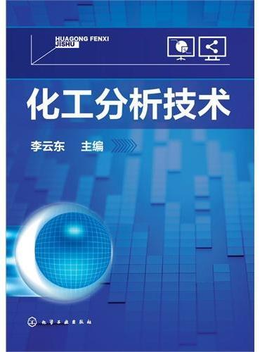 化工分析技术