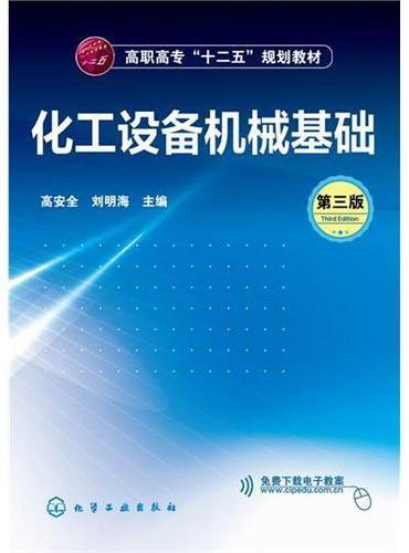 化工设备机械基础(高安全)(第三版)