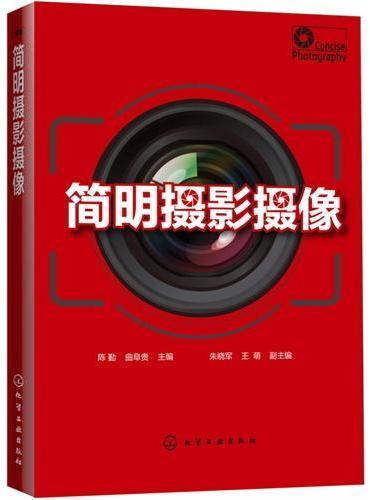 简明摄影摄像(陈勤)