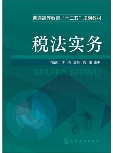 税法实务(闫金秋)