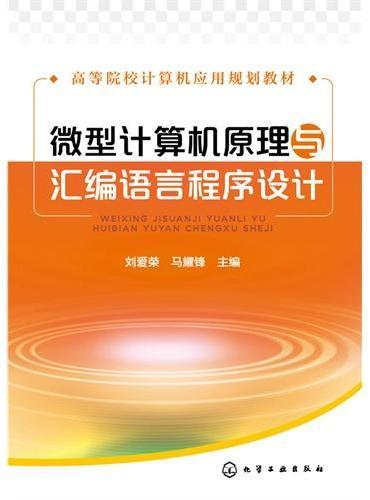 微型计算机原理与汇编语言程序设计(刘爱荣)