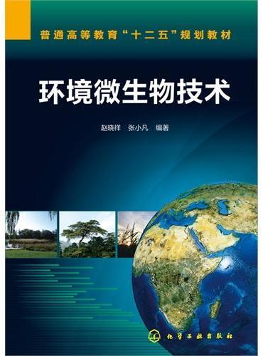 环境微生物技术(赵晓祥)