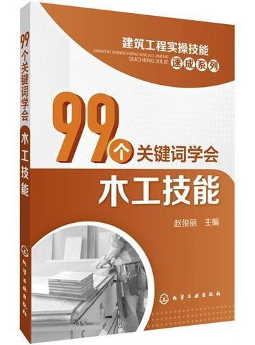 建筑工程实操技能速成系列--99个关键词学会木工技能