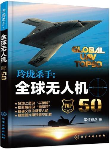 玲珑杀手:全球无人机50