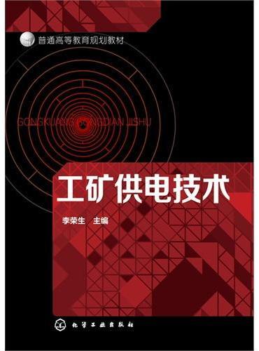 工矿供电技术(李荣生)