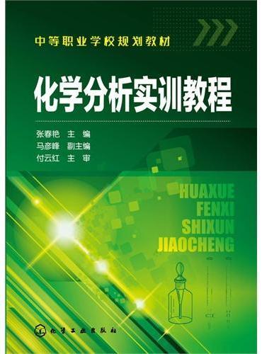 化学分析实训教程(张春艳)