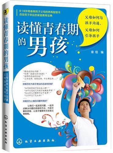 读懂青春期的男孩:父母如何与孩子沟通,父母如何引导孩子