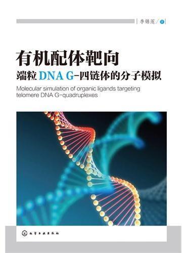 有机配体靶向端粒DNA G-四链体的分子模拟