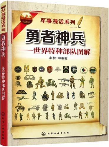 军事漫话系列--勇者神兵--世界特种部队图解