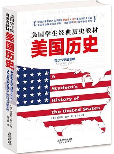 美国历史:美国学生经典历史教材(英汉双语朗读版,随书附赠配套朗读CD光盘)