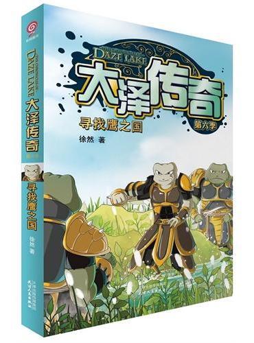 大泽传奇(第六季):寻找鹰之国