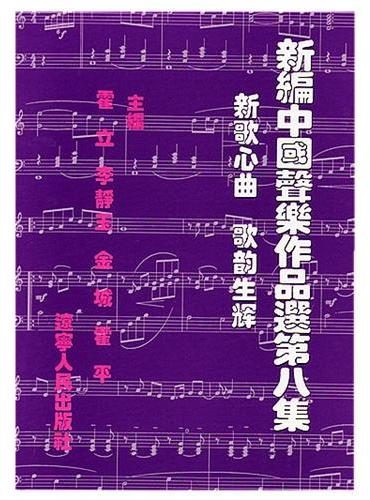 新编中国声乐作品选 第八集