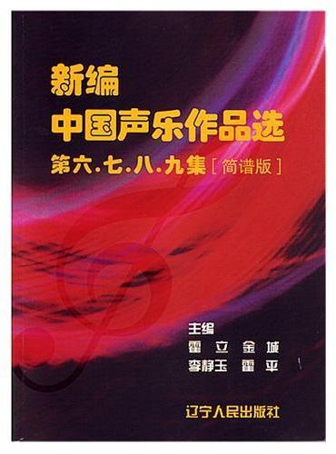 新编中国声乐作品选第六\七\八\九集(简谱版)