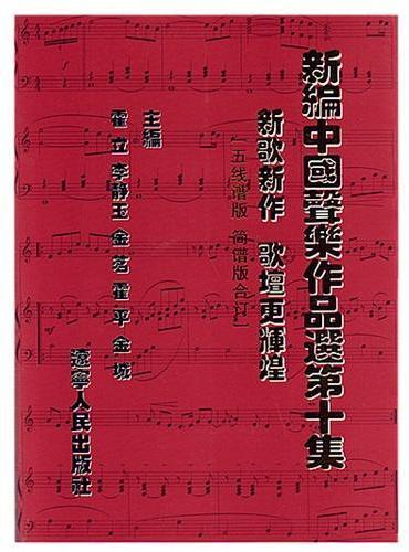 新编中国声乐作品选第十集