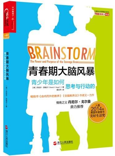 青春期大脑风暴:青少年是如何思考与行动的(畅销书《由内而外的教养》和《全脑教养法》作者又一力作,揭秘青春期大脑的变化,开启青少年由内而外的正向成长)