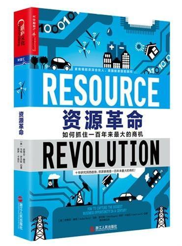 资源革命:如何抓住一百年来最大的商机(LinkedIn创始人里德·霍夫曼重点关注的趋势之作。麦肯锡前资深合伙人、美国能源部前顾问十年研究洞悉趋势:资源枯竭是一百年来最大的商机!)