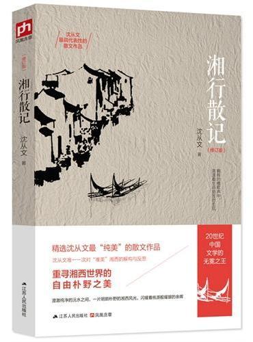湘行散记(湘西世界最唯美的写意画)