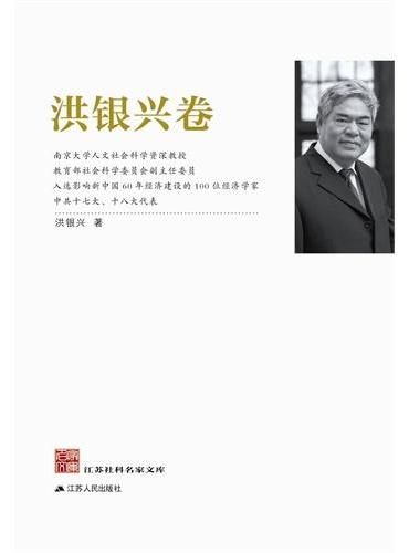 江苏社科名家文库·洪银兴卷
