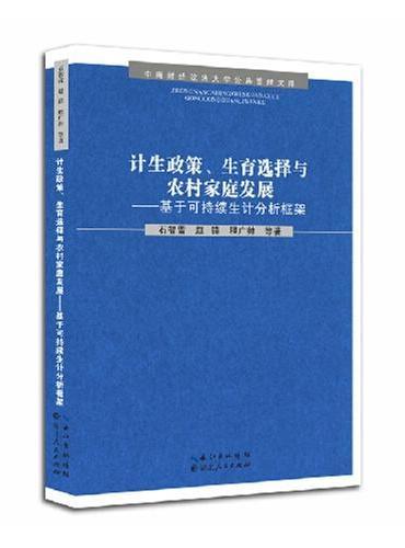 """中国""""三化""""发展的内在关系与协调性研究"""