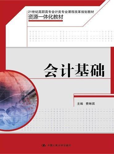 会计基础(21世纪高职高专会计类专业课程改革规划教材)