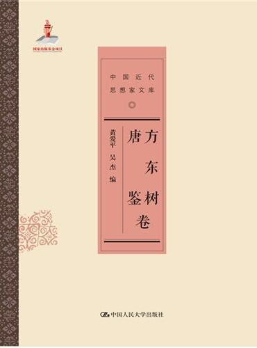 方东树唐鉴卷(中国近代思想家文库)