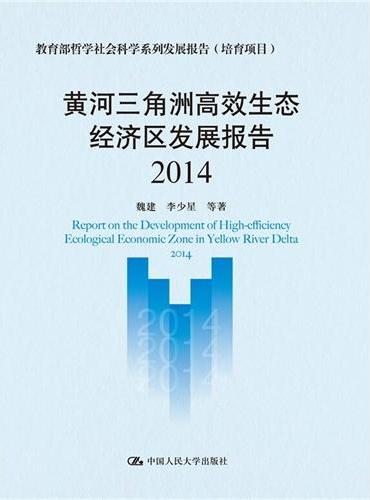 黄河三角洲高效生态经济区发展报告(2014)(教育部哲学社会科学系列发展报告(培育项目))