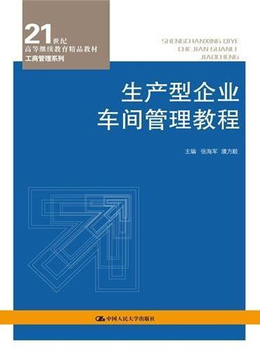 生产型企业车间管理教程(21世纪高等继续教育精品教材·工商管理系列)