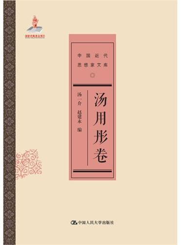 汤用彤卷(中国近代思想家文库)