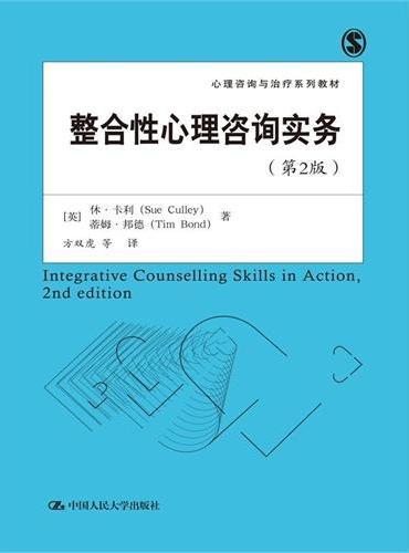 整合性心理咨询实务(第2版)(心理咨询与治疗系列教材)