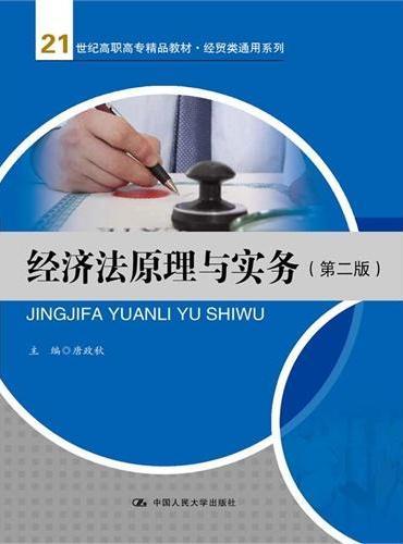 经济法原理与实务(第二版)(21世纪高职高专精品教材·经贸类通用系列)