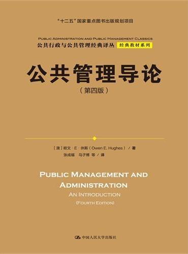 """公共管理导论(第四版)(公共行政与公共管理经典译丛·经典教材系列;""""十二五""""国家重点图书出版规划项目)"""