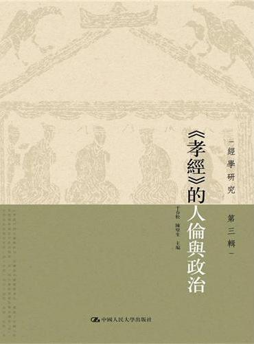 《孝经》的人伦与政治(经学研究 第三辑)