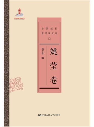 姚莹卷(中国近代思想家文库)