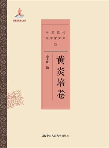 黄炎培卷(中国近代思想家文库)