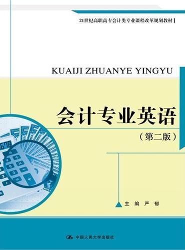 会计专业英语(第二版)(21世纪高职高专会计类专业课程改革规划教材)