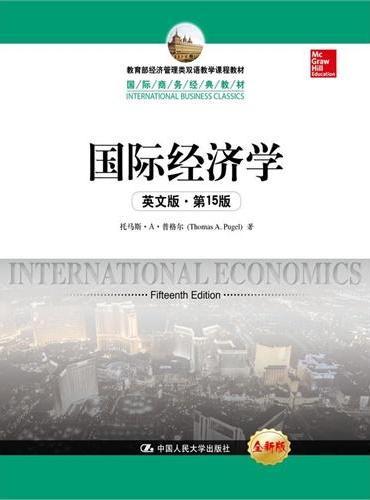 国际经济学(英文版·第15版)(教育部经济管理类双语教学课程教材;国际商务经典教材)