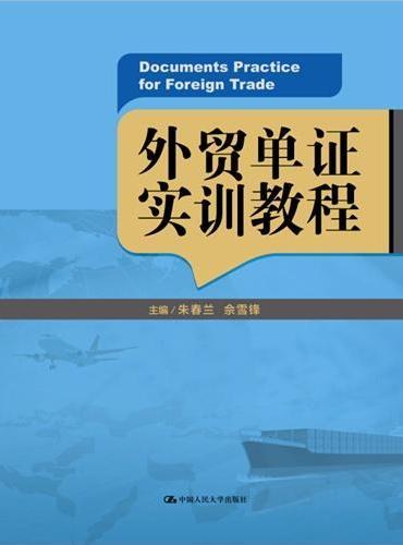 外贸单证实训教程(21世纪高职高专规划教材·国际经济与贸易系列)